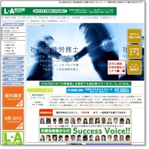 L・A(エル・エー)の社会保険労務士講座 公式サイト