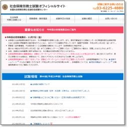 社会保険労務士試験オフィシャルサイト