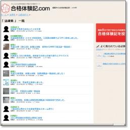 合格体験記.com