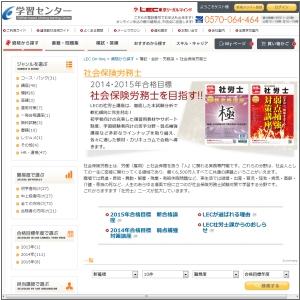 LEC東京リーガルマインドの公式サイト