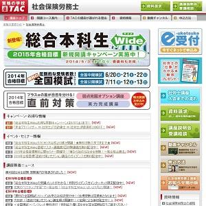 「資格の学校TAC」の公式サイト
