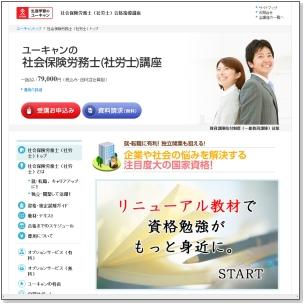 ユーキャン社会保険労務士公式サイト