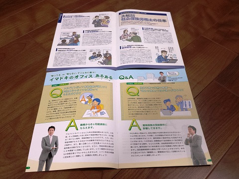 社労士のQ&Aブック