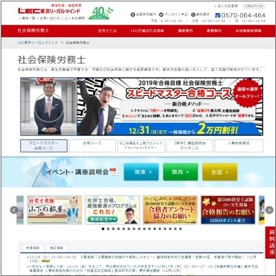 LEC東京リーガルマインドの社会保険労務士講座 公式サイト