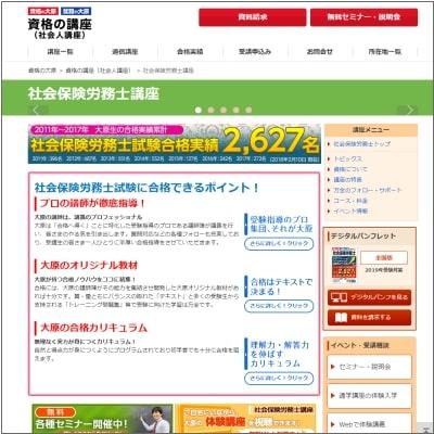 大原の社会保険労務士講座 公式サイト