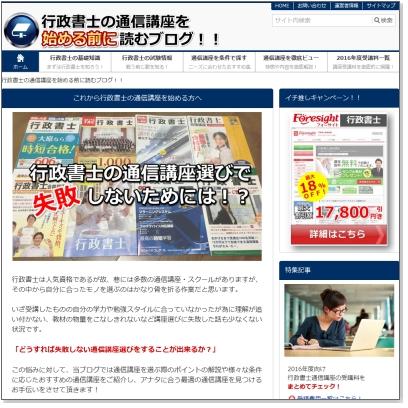 行政書士の通信講座を始める前に読むブログ!!