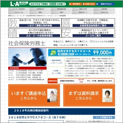 エルエーの社会保険労務士通信講座(2018)