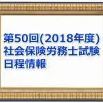 第50回(2018年度)社会保険労務士試験の受験申し込み期間/試験日/合格発表日