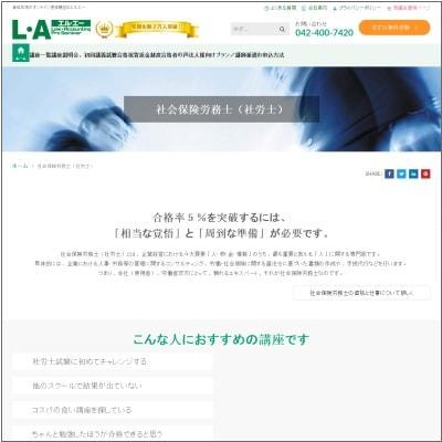 エルエーの社会保険労務士通信講座(2019)