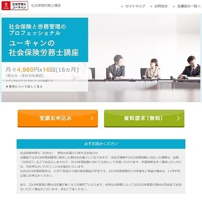 ユーキャンの社会保険労務士通信講座(2019)