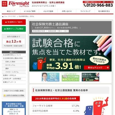 フォーサイトの社会保険労務士講座 公式サイト