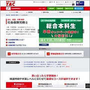 「資格の学校TAC」の社会保険労務士講座 公式サイト