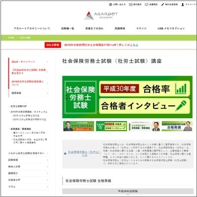 アガルートの社会保険労務士通信講座 公式サイト