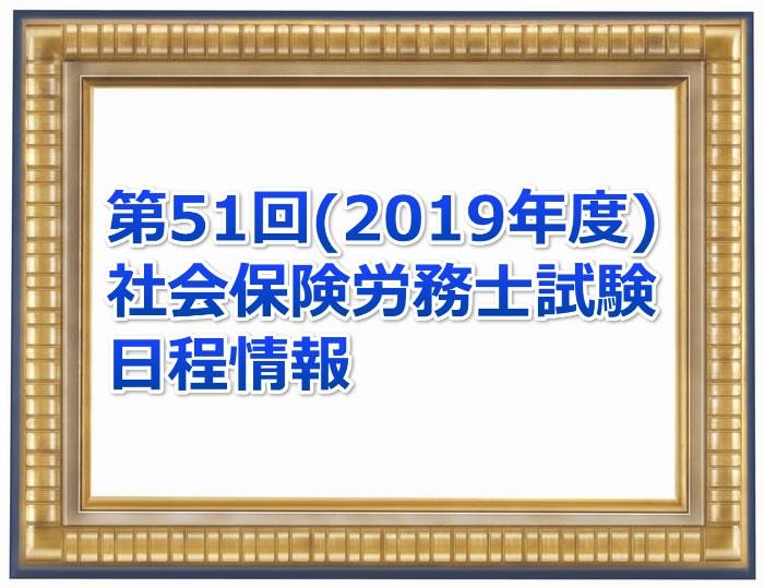 第51回(2019年度)社会保険労務士試験の受験申し込み期間/試験日/合格発表日