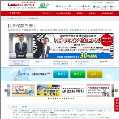 LEC東京リーガルマインドの社会保険労務士通信講座(2020)