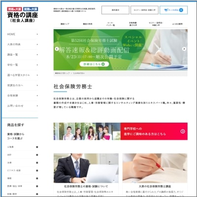 大原の社会保険労務士通信講座(2021)