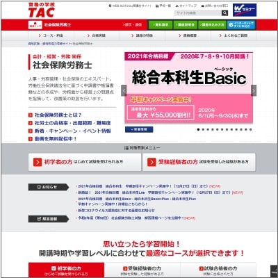 資格の学校TACの社会保険労務士講座 公式サイト