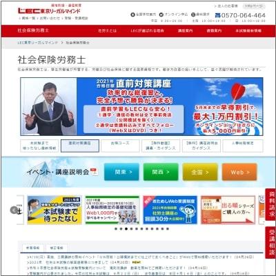 LEC東京リーガルマインドの社会保険労務士通信講座(2022)